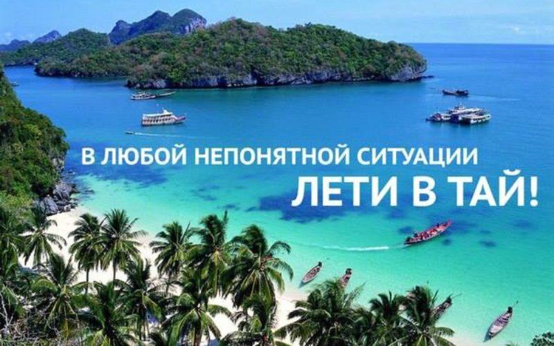 С 1 декабря текущего года по 31 января 2019 правительство Таиланда отменит уплату визового сбора для туристов из Украины