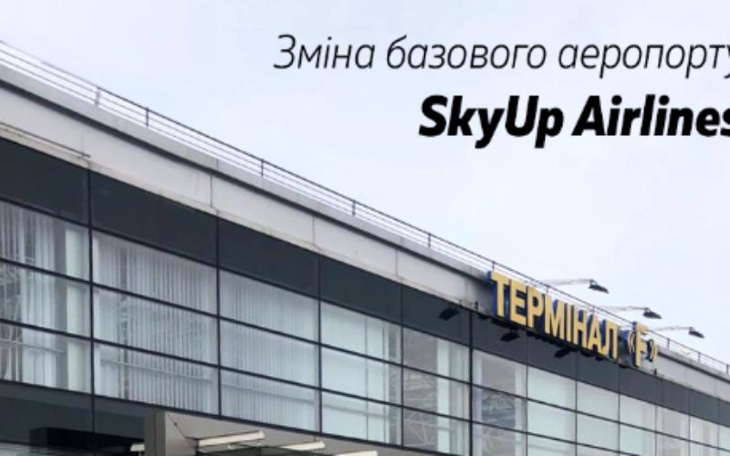 Авиакомпания SkyUp меняет базовый аэропорт